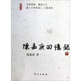 陈嘉庚回忆录:民国名人回忆录