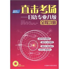 直击考场日语专业八级全程攻略陈岩崔香兰崔松子外语教学与研究出版社9787513523936