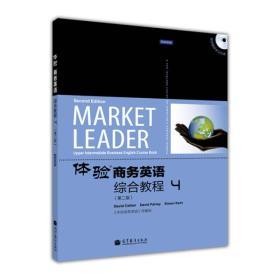 体验商务英语综合教程4(第2版)