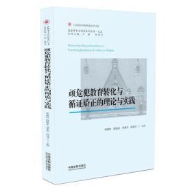 9787509387962-hs-顽危犯教育转化与循证矫正的理论与实践