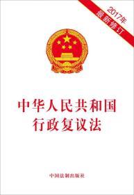 中华人民共和国行政复议法(2017年最新修订)