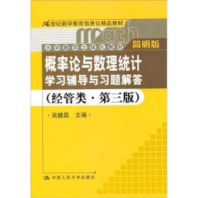 概?#20107;?#19982;数理统计学习辅导与习题解答(经管类·第3版)(简明版)