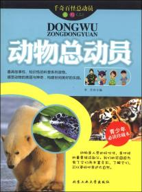千奇百怪总动员系列(三):动物总动员(青少年必读珍藏本)