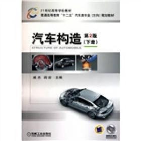 汽车构造(下册)(第2版)