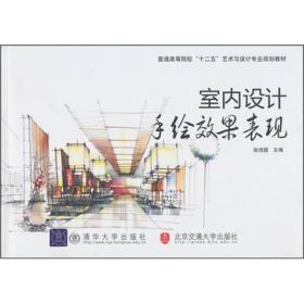 室内设计手绘效果表现张恒国北京交通大学出版社9787512103894