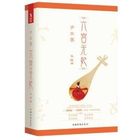 六宫无妃:步生莲(全3册)