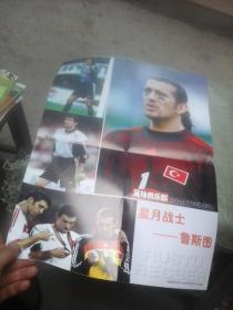 足球俱乐部2003年第5期  海报一张   星月战士--鲁斯图 中国国家队全家福