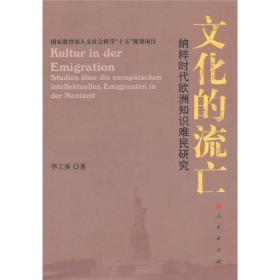 文化的流亡:纳粹时代欧洲知识难民研究