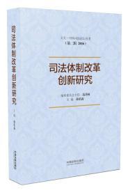 9787509388211-ha-司法体制改革创新研究(天大·中国司法论坛丛书(*二辑 2016))