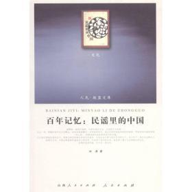 百年记忆:民谣里的中国
