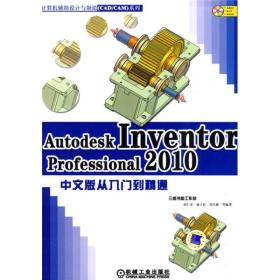 Autodesk Inventor Professional2010中文版从入门到精通