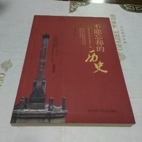 不能忘却的历史 郫县抗日战争史料汇编(一版一印)