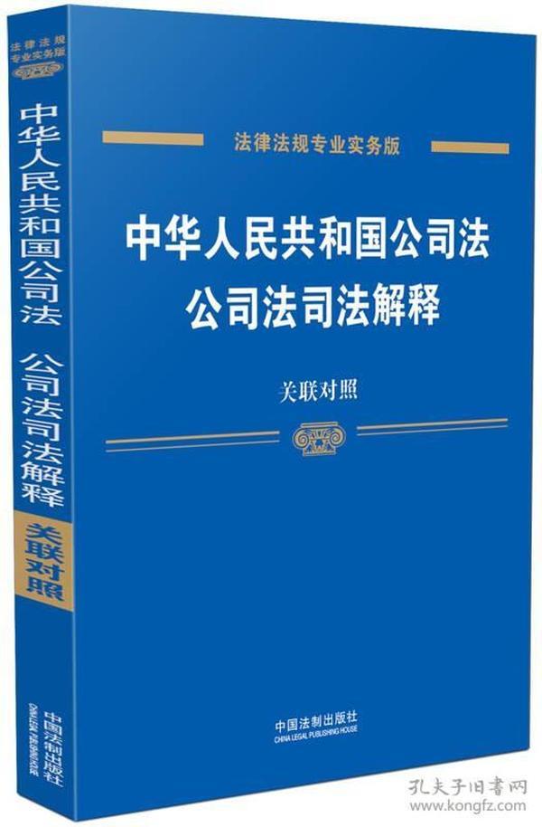 中华人民共和国公司法、公司法司法解释:关联对照(含公司法司法解释一、二、三、四)(专业实务版)