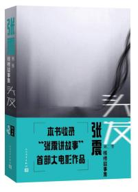 头发:张震惊悚故事集第二季