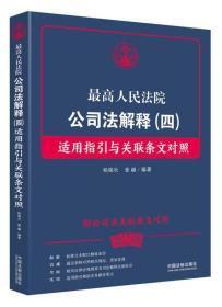 最高人民法院公司法解释 (四) 适用指引与关联条文对照