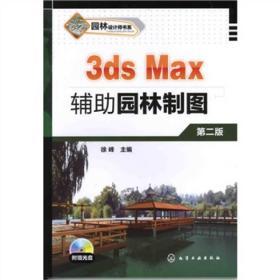 【二手包邮】3ds Max辅助园林制图(第2版)/园林设计师书系 徐峰