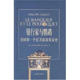 银行家与鹦鹉:美国第一个亿万富翁发家史 菲力蒲·西米奥 作家出版社 9787506343541