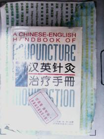 汉英针灸治疗手册 精装 正版现货0332S