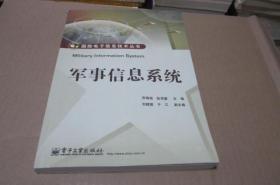 国防电子信息技术丛书:军事信息系统