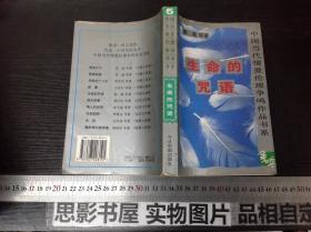 生命的咒语【仓库051】