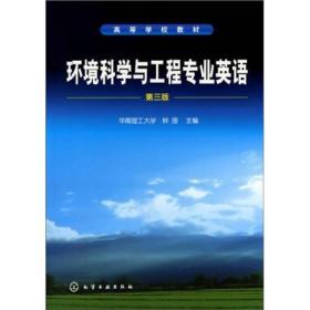 正版 环境科学与工程专业英语 化学工业出版社 9787122120151