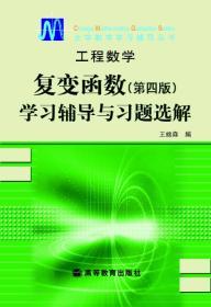 工程数学:复变函数学习与习题选解(第4版)