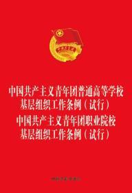 中国共产主义青年团普通高等学校基层组织工作条例(试行) 中国共产主义青年团职业院校基层组织工作条例(
