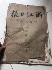 浙江日报1951年1月 馆藏合订本 如图