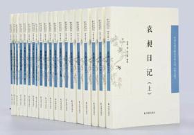 中国近现代 稀见史料丛刊 第五辑(全十四种共二十册)