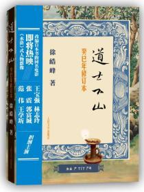 道士下山:癸巳年修订本