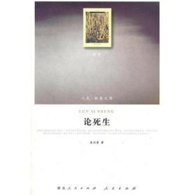 论死生(J)—(哲学类)(人民联盟文库)