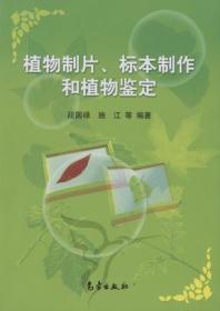 植物制片、标本制作和植物鉴定