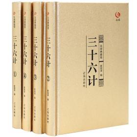 【精装】众阅典藏馆全4册--三十六计