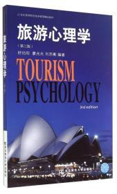 旅游心理学(第三版)/21世纪高等院校旅游管理精品教材