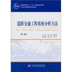 道路交通工程系统分析方法(第2版)