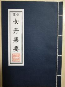 圆空女丹集要 道家相关书籍(复印本)