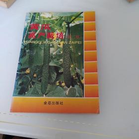 黄瓜高产栽培(第二版)
