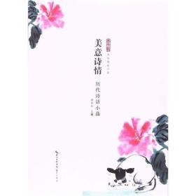 中华传世小品:美意诗情---历代诗话小品
