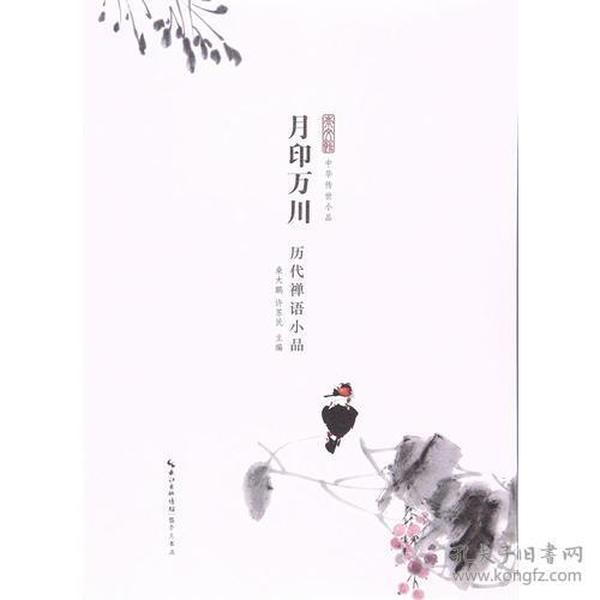 中华传世小品:月印万川---历代禅语小品