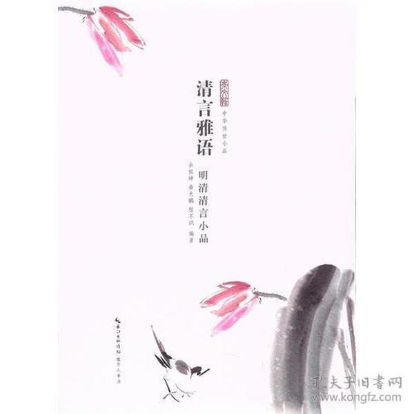 中华传世小品:清言雅语---明清清言小品