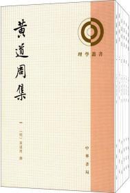 理学丛书:黄道周集(全6册·理学丛书)