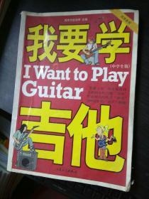 我要学吉他:中学生版