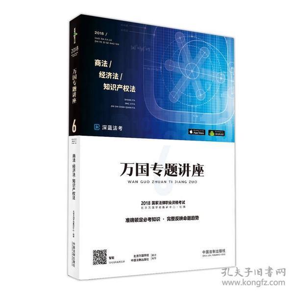 2018国家法律职业资格考试万国专题讲座:商法·经济法·知识产权法