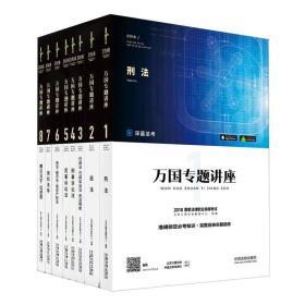 9787509388792-hs-2018国家法律职业资格考试万国专题讲座(套装共八册)