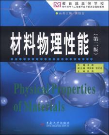 材料物理性能(第二版)