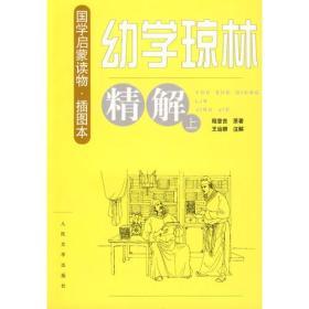 幼学琼林精解(上下册全2册共二册)