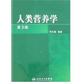 人类营养学  第3版
