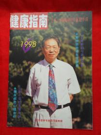 健康指南  1998年第6期 总第54期(双月刊)