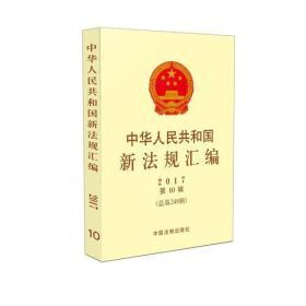 中华人民共和国新法规汇编2017年第10辑(总第248辑)