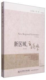 新区域经济学(第三版)